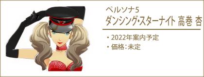 ペルソナ5 ダンシング・スターナイト 高巻 杏